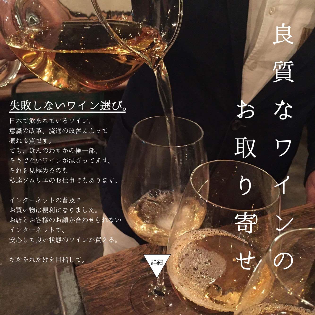 吉澤ワイン商店:良質なワインのお取り寄せ